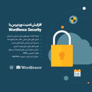 افزونه ضد هک امنیتی وردپرس وردفنس | Wordfence Security Pro