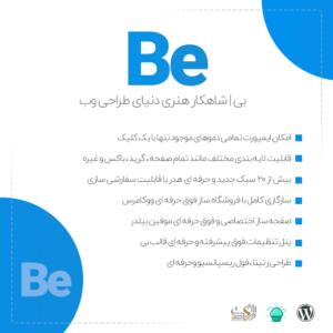 قالب چند منظوره بی | BeTheme – Responsive Multi-Purpose