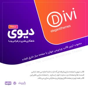 قالب دیوی نسخه 4.4.4 Divi | لایسنس و آپدیت اتوماتیک