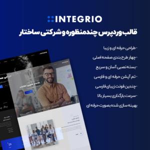 قالب چندمنظوره اینتگریو | Integrio