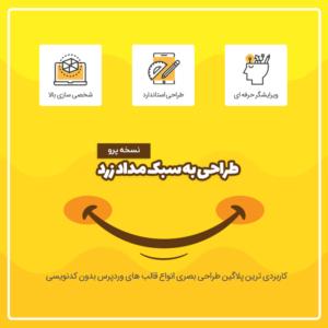 افزونه وردپرس مداد زرد | نسخه 7.2.9 فارسی | Yellow Pencil Plugin